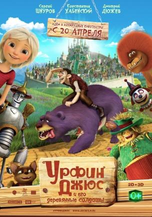 Урфин Джюс и его деревянные солдаты расписание кино афиша курган