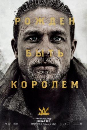 Меч короля Артура расписание кино афиша курган