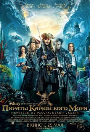 Пираты Карибского моря: Мертвецы не рассказывают сказки расписание кино афиша курган