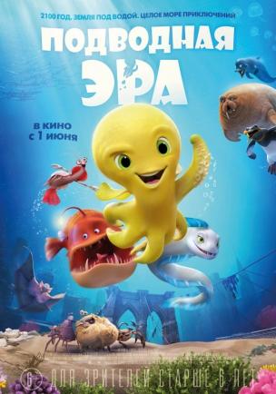 Подводная эра расписание кино афиша курган
