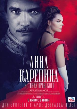 Анна Каренина. История Вронского расписание кино афиша курган