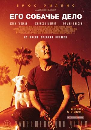Его собачье дело расписание кино афиша курган