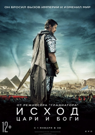 Исход: Цари и боги расписание кино афиша курган