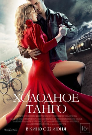 Холодное танго расписание кино афиша курган