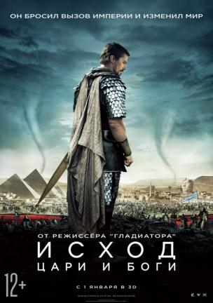 Исход: Цари и боги 3D расписание кино афиша курган