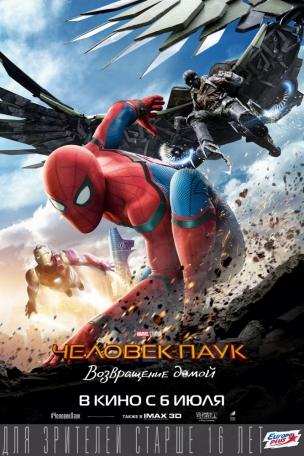Человек-паук: Возвращение домой расписание кино афиша курган
