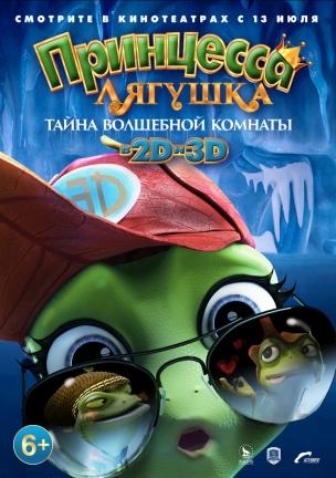 Принцесса-лягушка: Тайна волшебной комнаты расписание кино афиша курган