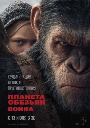 Планета обезьян: Война расписание кино афиша курган