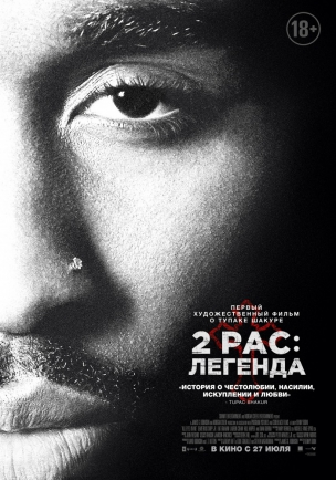 2pac: Легенда расписание кино афиша курган