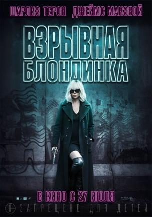 Взрывная блондинка расписание кино афиша курган
