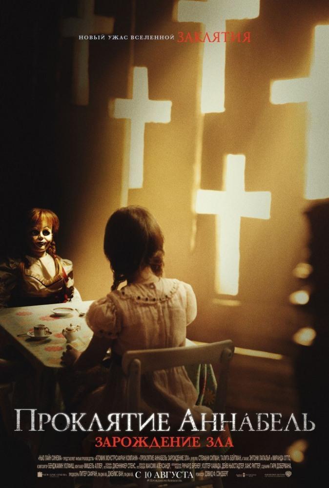 Проклятие Аннабель: Зарождение зла расписание кино афиша курган