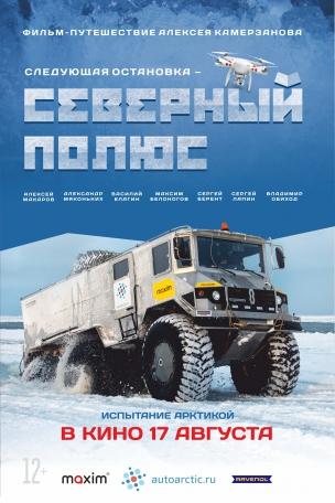 Следующая остановка — Северный полюс расписание кино афиша курган