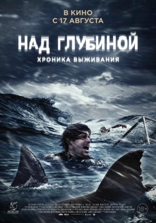 Над глубиной: Хроника выживания расписание кино афиша курган