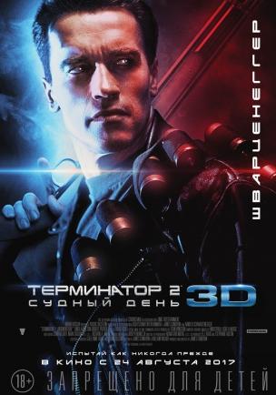 Терминатор 2: Судный день расписание кино афиша курган