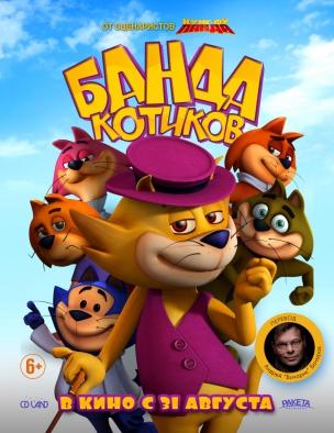 Банда котиков расписание кино афиша курган