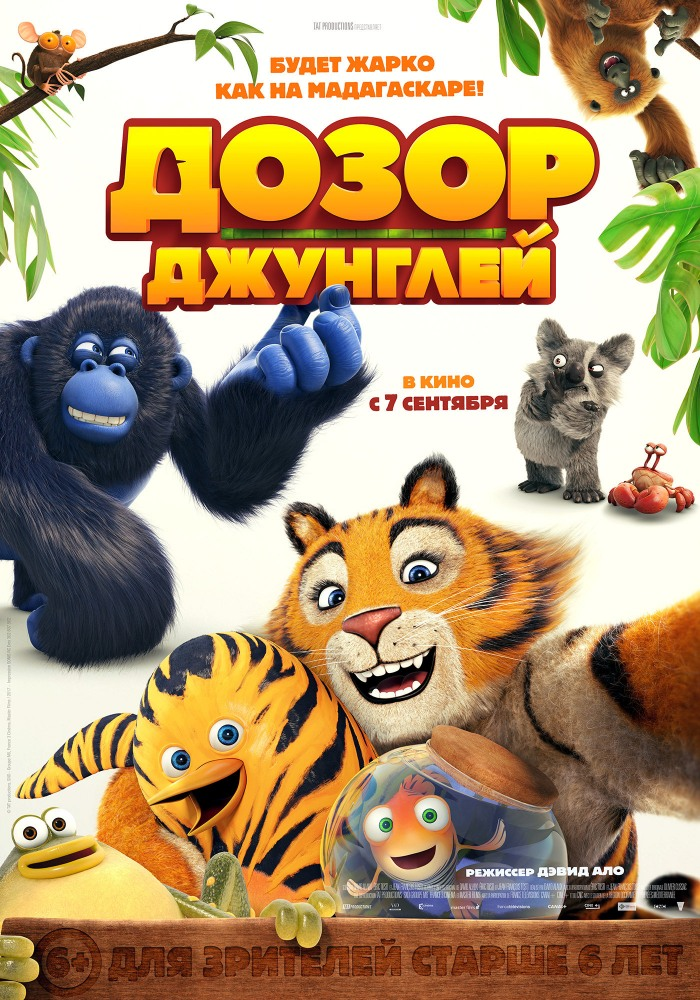 Дозор джунглей расписание кино афиша курган
