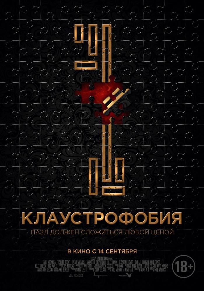 Клаустрофобия расписание кино афиша курган