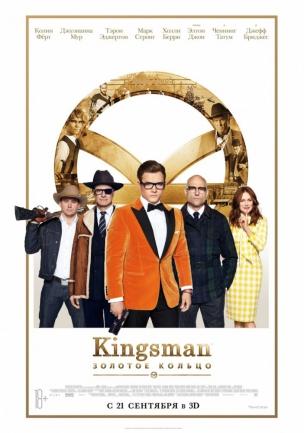 Kingsman: Золотое кольцо расписание кино афиша курган