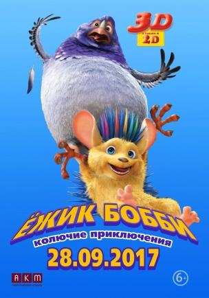 Ежик Бобби: Колючие приключения расписание кино афиша курган