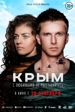 Крым расписание кино афиша курган
