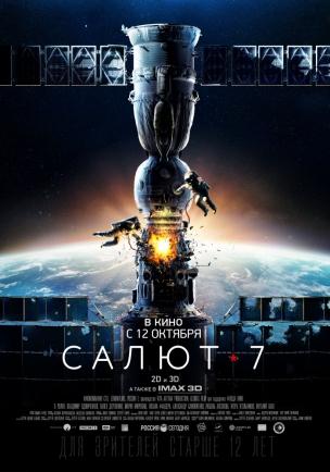 Салют-7 расписание кино афиша курган