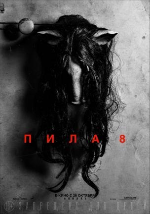 Пила8 расписание кино афиша курган