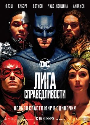 Лига справедливости расписание кино афиша курган