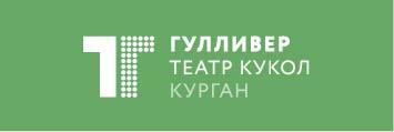Театр кукол Гулливер афиша курган
