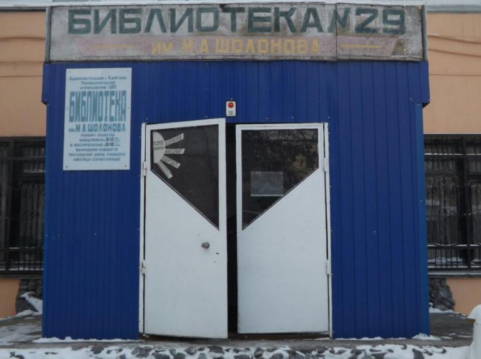 Библиотека им. М. Шолохова афиша курган
