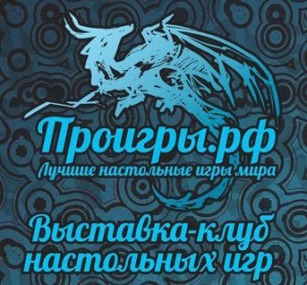 Клуб настольных игр  афиша курган