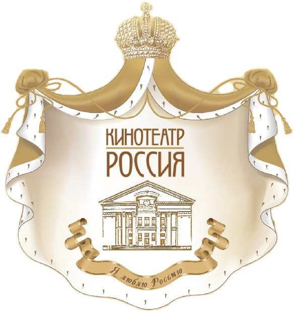 Кинотеатр Россия в Кургане афиша курган