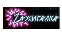 «Zажигалка», мужской клуб  в Кургане афиша курган