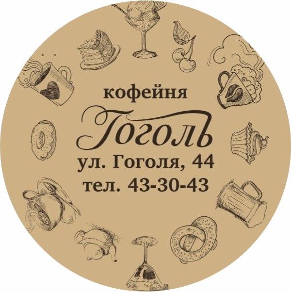 Гоголь, кофейня  в Кургане афиша курган