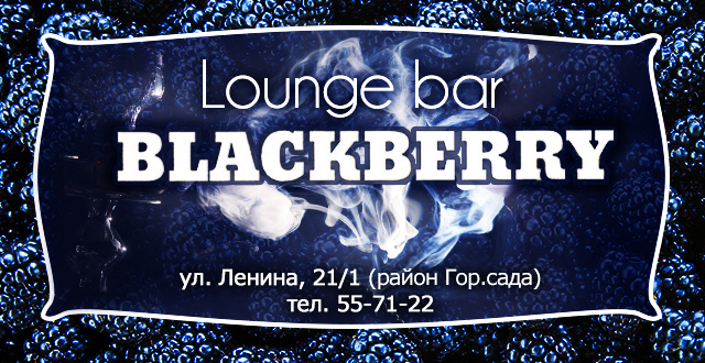Blackberry, lounge-bar  в Кургане афиша курган
