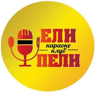 Ели-Пели, караоке-клуб в Кургане афиша курган