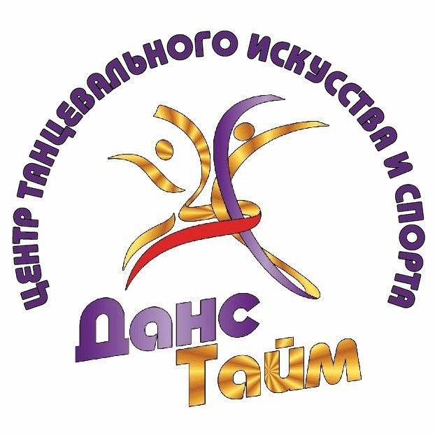 Данс-Тайм, центр танцевального искусства и спорта в Кургане афиша курган