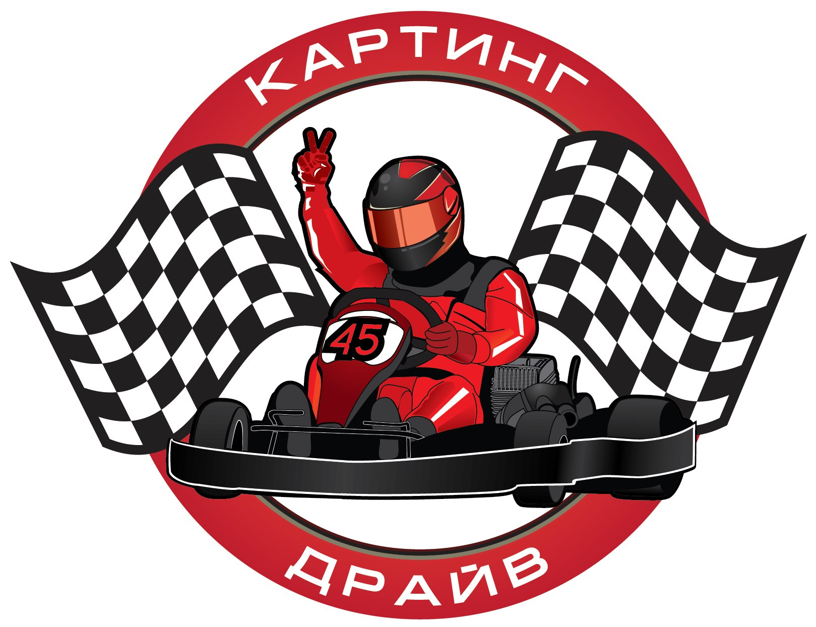Картинг Драйв, клуб любителей автоспорта в Кургане афиша курган