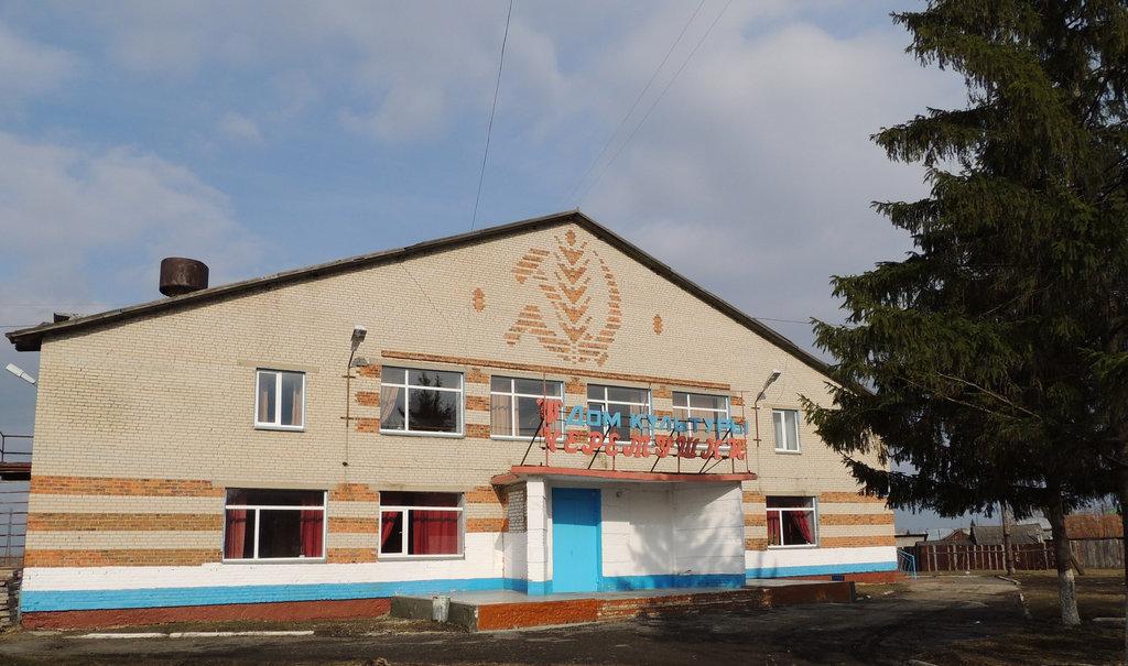Черемушки, культурно-спортивный центр в Кургане афиша курган