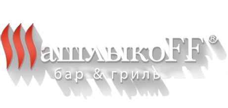 ШашлыкоFF, бар-гриль в Кургане афиша курган