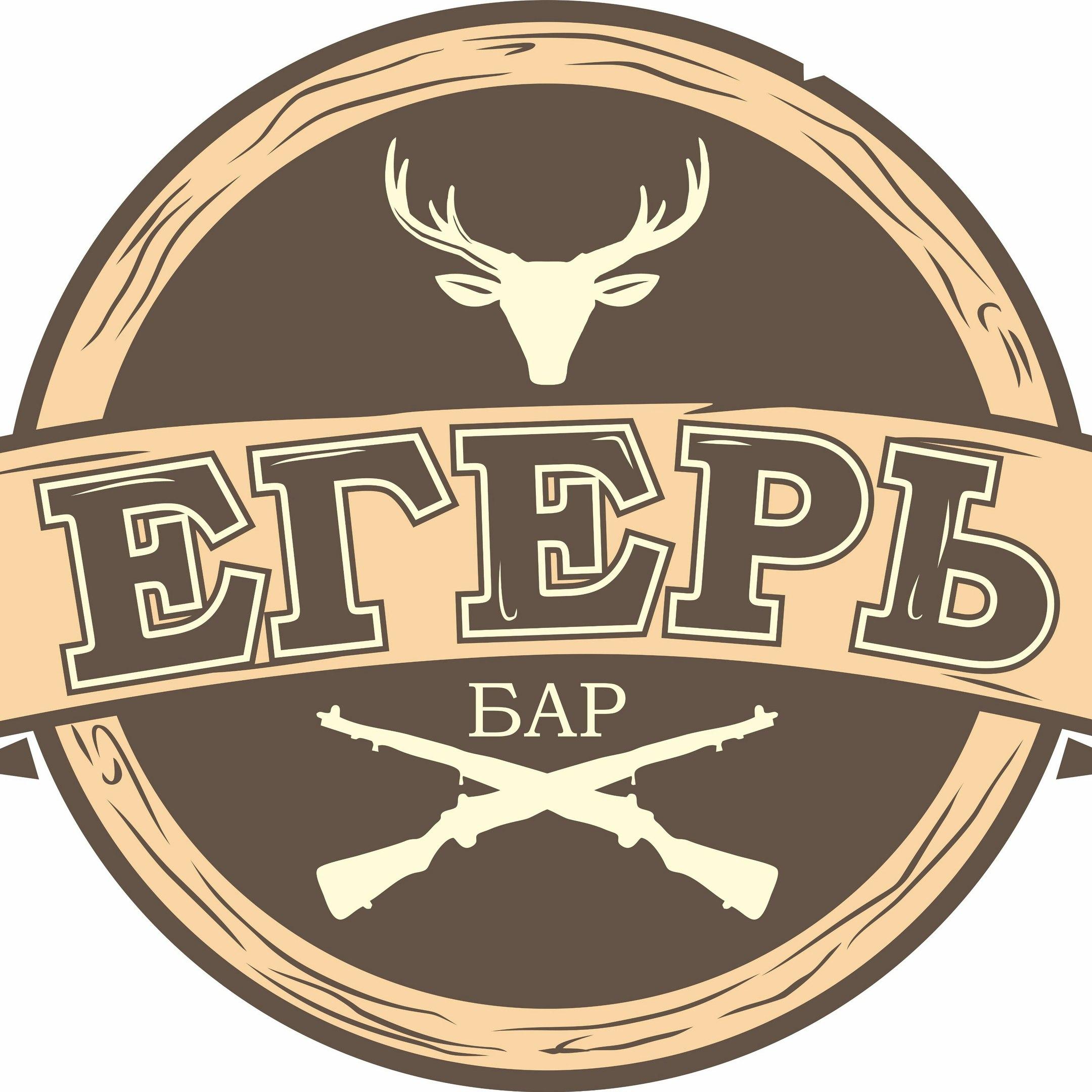 Егерь, бар в Кургане афиша курган