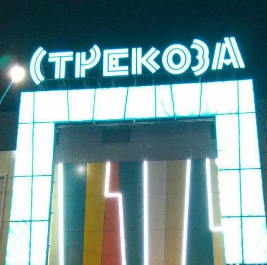 Стрекоза, торгово-развлекательный центр в Кургане афиша курган