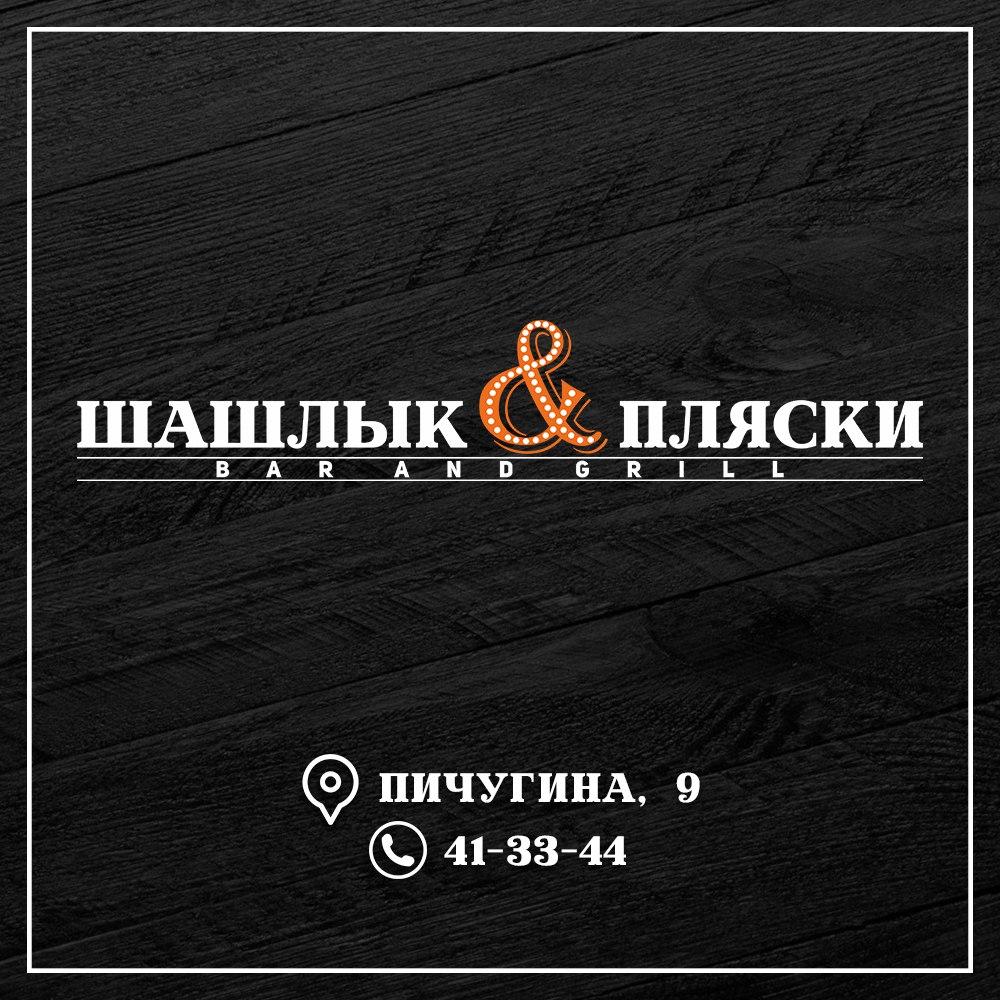 Шашлык & Пляски, гриль-бар в Кургане афиша курган