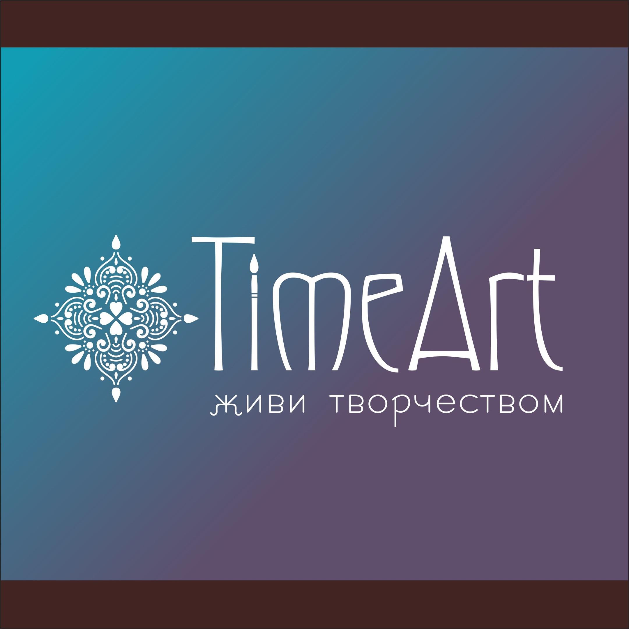Time Art, студия рисования в Кургане афиша курган