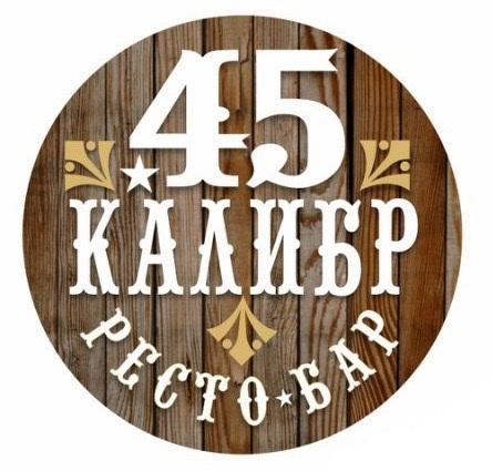 45 Калибр, салун афиша курган