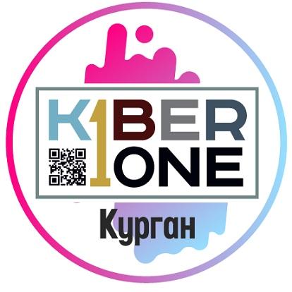 KIBERone, кибер-школа в Кургане афиша курган