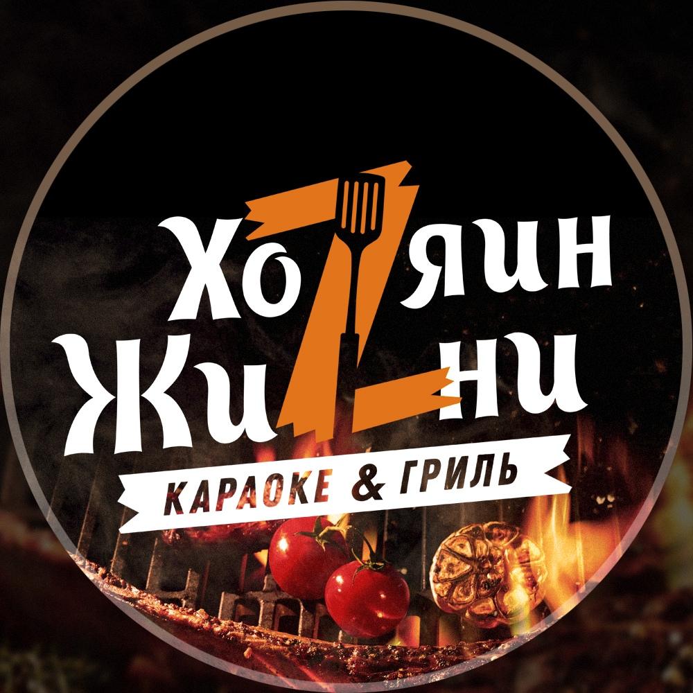 """""""Хозяин Жизни"""", гриль-бар в Кургане афиша курган"""