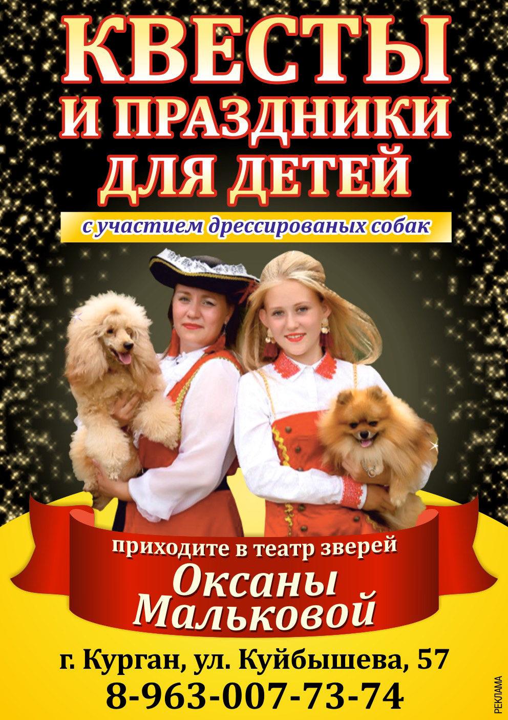 Театр дрессированных зверей Оксаны Мальковой в Кургане афиша курган