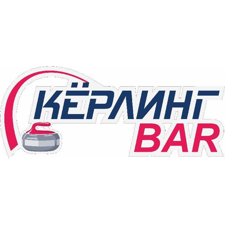 КЁРЛИНГ BAR в Кургане афиша курган