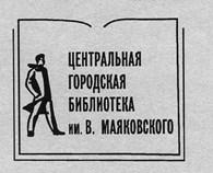 Центральная городская библиотека им. В. Маяковского афиша курган